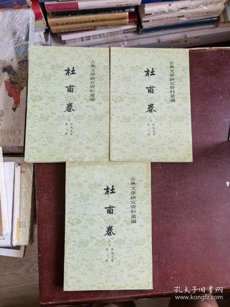 古典文學研究資料彙編:杜甫卷(上篇 唐宋之部 全三冊)