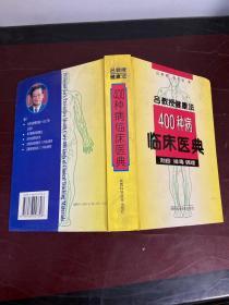 吕教授健康法400种病临床医典:刮痧 排毒 调理
