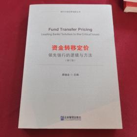 资金转移定价:领先银行的逻辑与方法