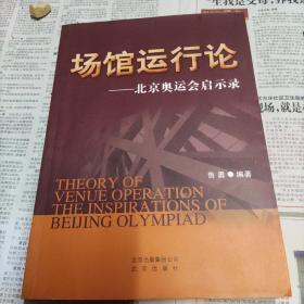 场馆运行论——北京奥运会启示录