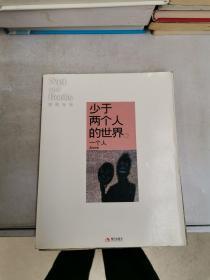 网络与书02·少于两个人的世界:一个人【满30包邮】