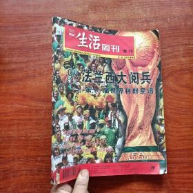 三联生活周刊 (增刊) 98法兰西大阅兵-第16届世界杯群星谱