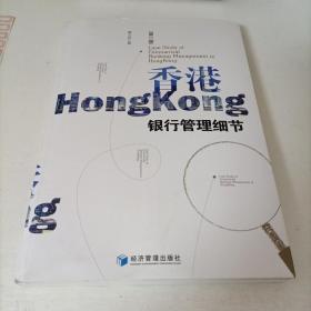 香港银行管理细节(第二版)
