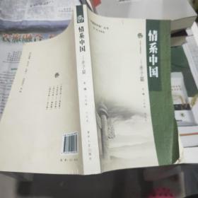情系中国赤子篇