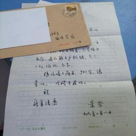 著名儿童文学编辑胡景芳信札一通一页16开