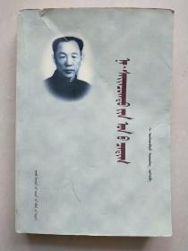 纳•赛音朝克图年谱  蒙文