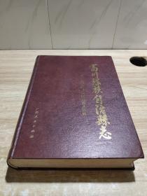 富川瑶族自治县志