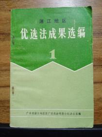 湛江地区优选法成果选编 第一辑 (1975年)