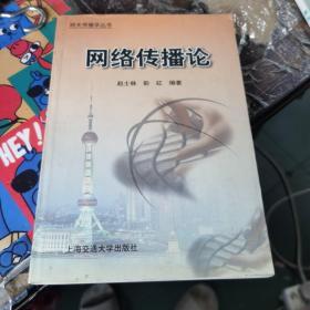 网络传播论——明天传播学丛书