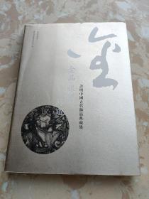 金品 银质 玉玲珑――许明中国古代饰品典藏集