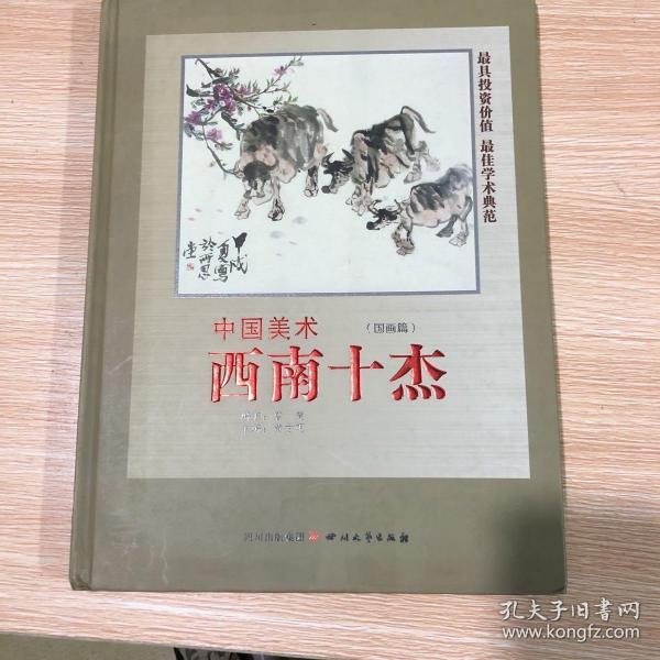 中国美术西南十杰
