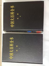 新版·中国大百科全书(74卷)--化学(1.2)