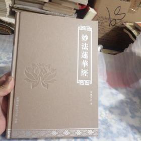 妙法莲华经(东屋3)