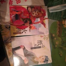 中国名片·科技中国:造纸术(跟着故事去旅行)火药小黑求职记。(两本合售)