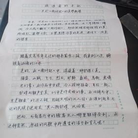 上海书画出版社编辑刘晓君先生手稿一流浪者的手记!