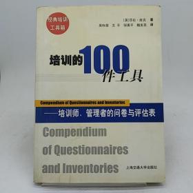 培训的100件工具:培训师管理者的问卷与评估表