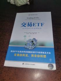 交易ETF:利用技术分析得优势