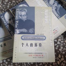 个人的体验(下)[诺贝尔文学奖精品典藏文库]