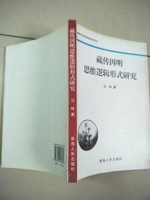 藏传因明思维逻辑形式研究    原版内页干净