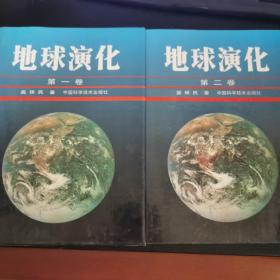 地球演化.第一卷+第二卷