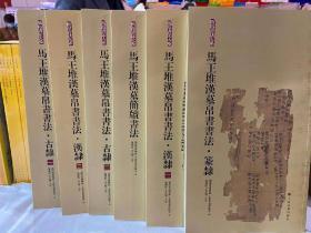 马王堆汉墓帛书书法