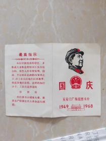 国庆天安门广场组图卡片(1949-1968) 品相好