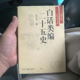 白话类编二十五史(全七册)