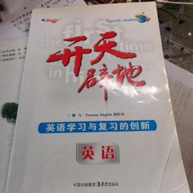 英语学习与复习的创新