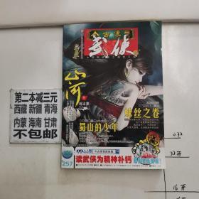 古今传奇.武侠杂志2010年8月上半月版