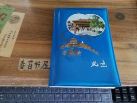 空白塑料日记本---北京