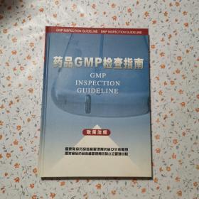 药品GMP检查指南:政策法规