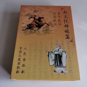赵文化姊妹篇:赵国史话.荀子史话