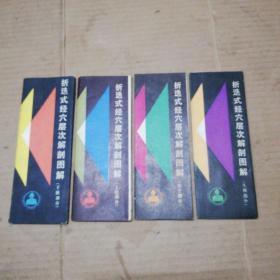 《折迭式经穴层次解剖图解》(一套4册全合售)1、头颈部分 2、躯干部分 3、上肢部分 4、下肢部分