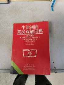 牛津初阶英汉双解词典:第二版【满30包邮】