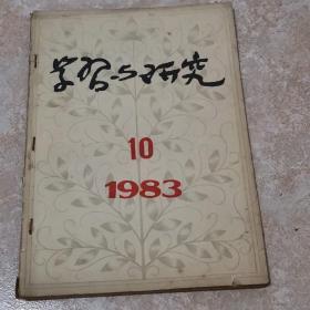 学习与研究 1983 10