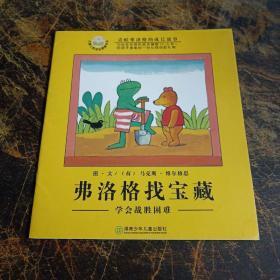 青蛙弗洛格的成长故事(4册)