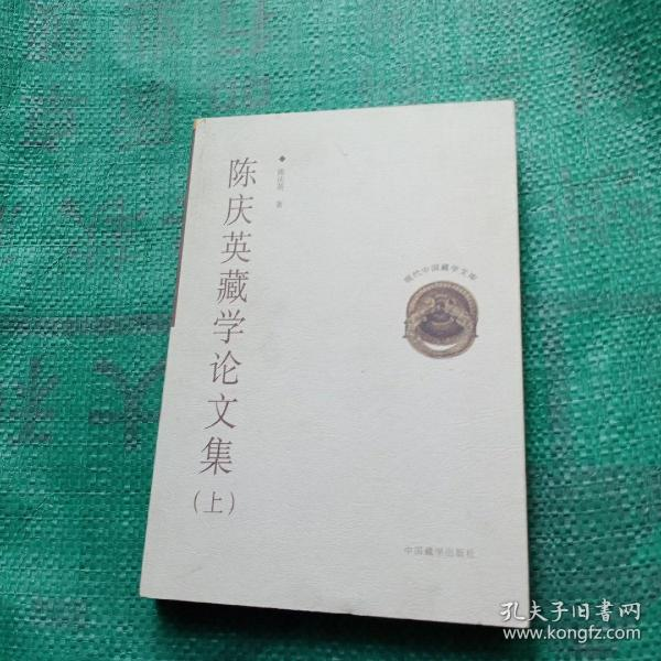 陈庆英藏学论文集 上