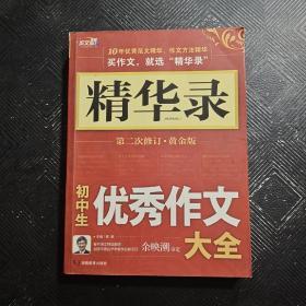 作文桥·精华录:初中生优秀作文大全(第2次修订·黄金版)