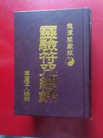 灵验符咒总录