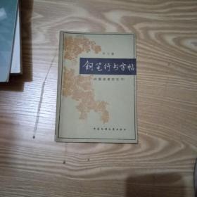 钢笔行书字帖(外国谚语四百句)