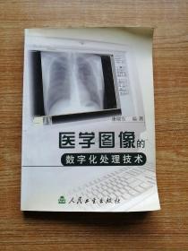 医学图像的数字化处理技术