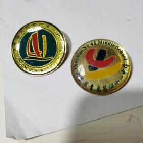 青岛第四十一中学 校徽(两枚两种)