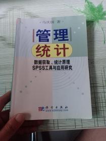 管理统计:数据获取、统计原理、SPSS工具与应用研究(首页有字迹)