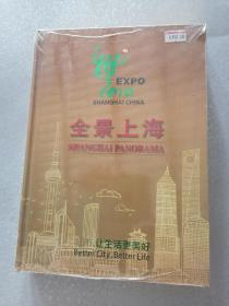 全景上海 DVD7碟装 未拆封(上海印象、人文上海、博览上海、上海古迹、上海园林、时尚上海、璀璨上海)
