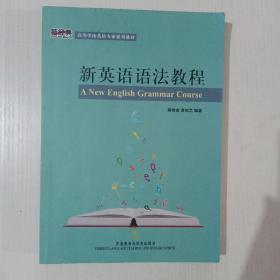 高等学校英语专业系列教材:新英语语法教程