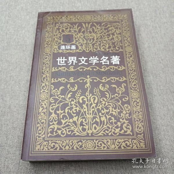 连环画 世界文学名著 欧美卷5(第五册)