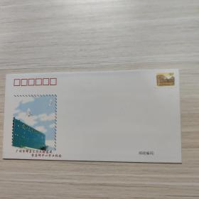 信封:广州市邮票公司大楼落成暨集邮中心开业纪念-纪念封/首日封