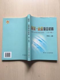 陶瓷 金属复合材料  (第2版)  (内容干净整洁,无勾画)