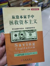 从资本家手中拯救资本主义:捍卫金融市场自由,创造财富和机会(书角水渍)