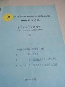 中国社会科学院研究生博士学位论文